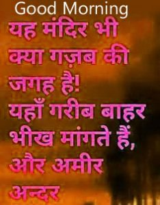 Hindi Quotes Good Morning Images Pictures Download