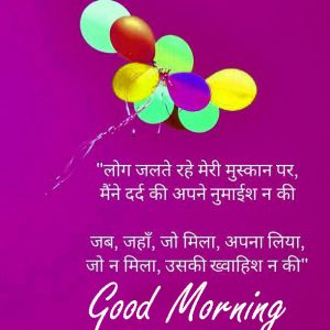 Hindi Quotes Good Morning Wishes Images Download