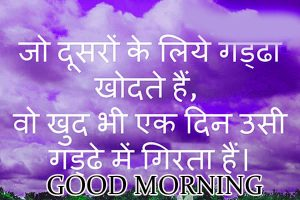 Hindi Quotes Good Morning Wishes Images Wallpaper HD Download