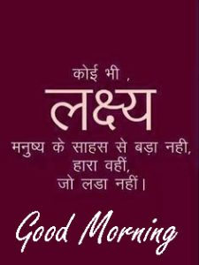 Hindi Quotes Good Morning Wishes Images Wallpaper Download