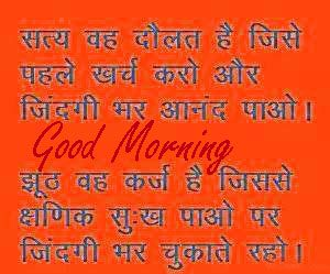 Hindi Quotes Good Morning Wishes Images Pics Download