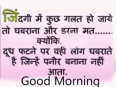 Hindi Quotes Good Morning Wishes Images Pictures For Whatsaap