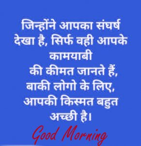 Hindi Quotes Good Morning Wishes Images Photo Pics Download