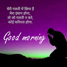 Hindi Quotes Good Morning Wishes Images Wallpaper HD