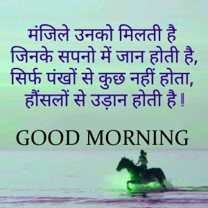 Hindi Quotes Good Morning Wishes Images Photo Download