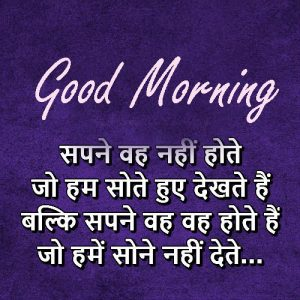 Hindi Quotes Good Morning Wishes Images Pictures Free Download
