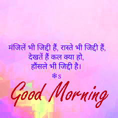 Hindi Quotes Good Morning Wishes Images Pictures HD Download