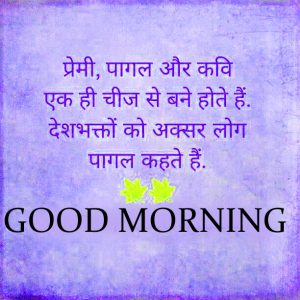 Hindi Quotes Good Morning Wishes Images Pics HD Download