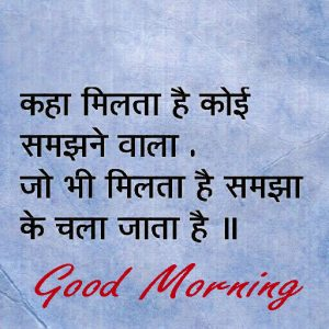 Hindi Quotes Good Morning Wishes Images Photo Free Download