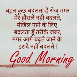 Hindi Quotes Good Morning Wishes Images Pictures Download