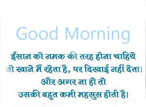 Hindi Quotes Good Morning Wishes Images Wallpaper Pics Download