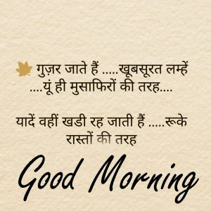 Hindi Shayari Good Morning Images Photo Free Download