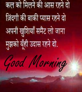 Hindi Shayari Good Morning Images Wallpaper Pics