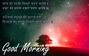 Hindi Shayari Good Morning Images Pics Download