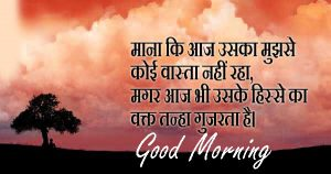 Hindi Shayari Good Morning Images Wallpaper Pics HD Download