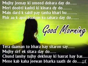 Hindi Shayari Good Morning Images Pictures Download