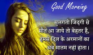 Hindi Shayari Good Morning Wishes Images Download