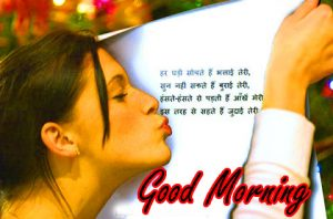 Hindi Shayari Good Morning Images Pics Wallpaper HD Download