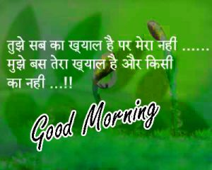 Hindi Shayari Good Morning Wishes Images Pics Free Download