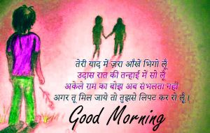 Hindi Shayari Good Morning Wishes Images Photo Download
