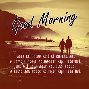 Hindi Shayari Good Morning Wishes Images Photo Pics Download