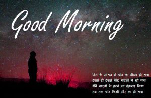Hindi Shayari Good Morning Wishes Images Photo Pics HD Download