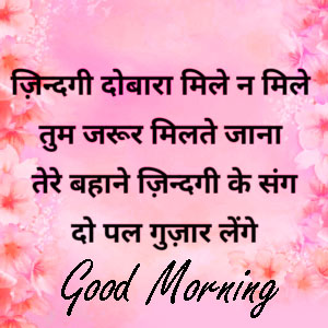 Hindi Shayari Good Morning Wishes Images Pictures Free Download