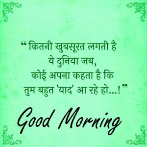 Hindi Shayari Good Morning Wishes Images Pictures Free HD Download
