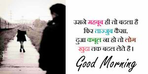 Hindi Shayari Good Morning Wishes Images Wallpaper HD Download