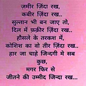 Hindi Shayari Good Morning Wishes Images Wallpaper for Whatsaap