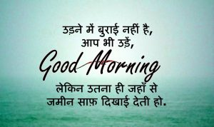 Hindi Shayari Good Morning Wishes Images Pics Download