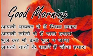 Hindi Shayari Good Morning Wishes Images Wallpaper Pics HD