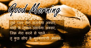 Hindi Shayari Good Morning Wishes Images Pictures Download
