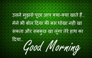 Hindi Shayari Good Morning Wishes Images Photo HD Download
