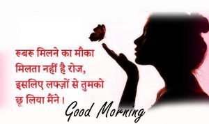 Hindi Shayari Good Morning Wishes Images Pictures HD Download