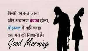Hindi Shayari Good Morning Wishes Images Wallpaper for Love Couple