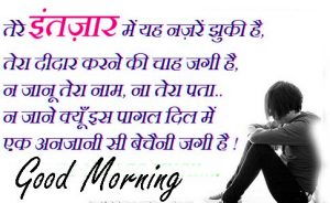 Hindi Shayari Good Morning Wishes Images Wallpaper Pics HD Download