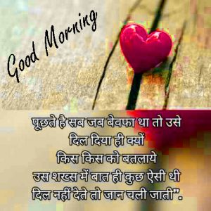 Hindi Shayari Good Morning Wishes Images Wallpaper Download