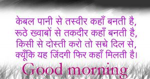 Hindi Shayari Good Morning Wishes Images Pics HD Download