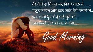 Hindi Shayari Good Morning Wishes Images Wallpaper Pictures Download