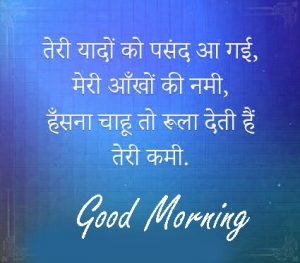Hindi Shayari Good Morning Images Pics Wallpaper Download