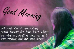 Hindi Shayari Good Morning Wishes Images Wallpaper Pics Download