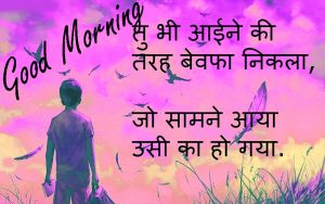 Hindi Shayari Good Morning Images Photo HD Download