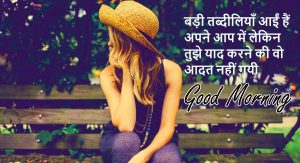 Hindi Shayari Good Morning Images Pics HD