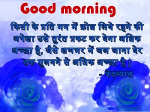 Hindi Suvichar Good Morning Images Pictures Download