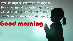 Hindi Suvichar Good Morning Images Pics Download