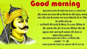 Hindi Suvichar Good Morning Images Photo Pics Download