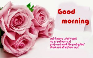 Hindi Suvichar Good Morning Images Photo HD Download